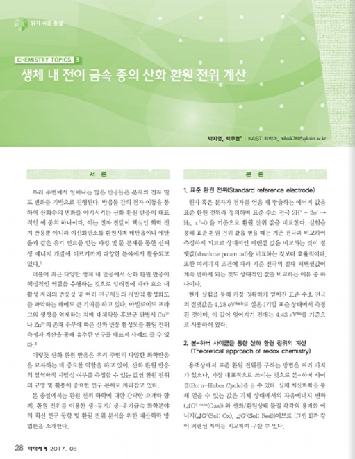 2017-08 화학세계 (Korean Chemical Society Magazine) 사진