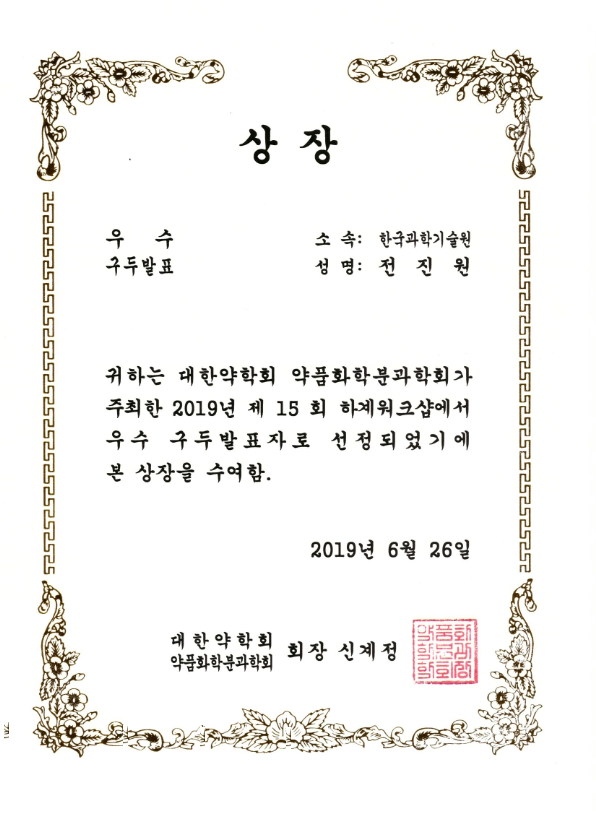 Jiwon Jeon recieved excellence award in the PSK(Pharmaceutical Society of Korea) Summer Workshop 사진