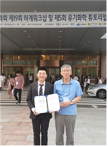 Seung Youn Hong Recieved Best Poster Award for ACP Junior in Organic Chemistry Division of KCS 사진