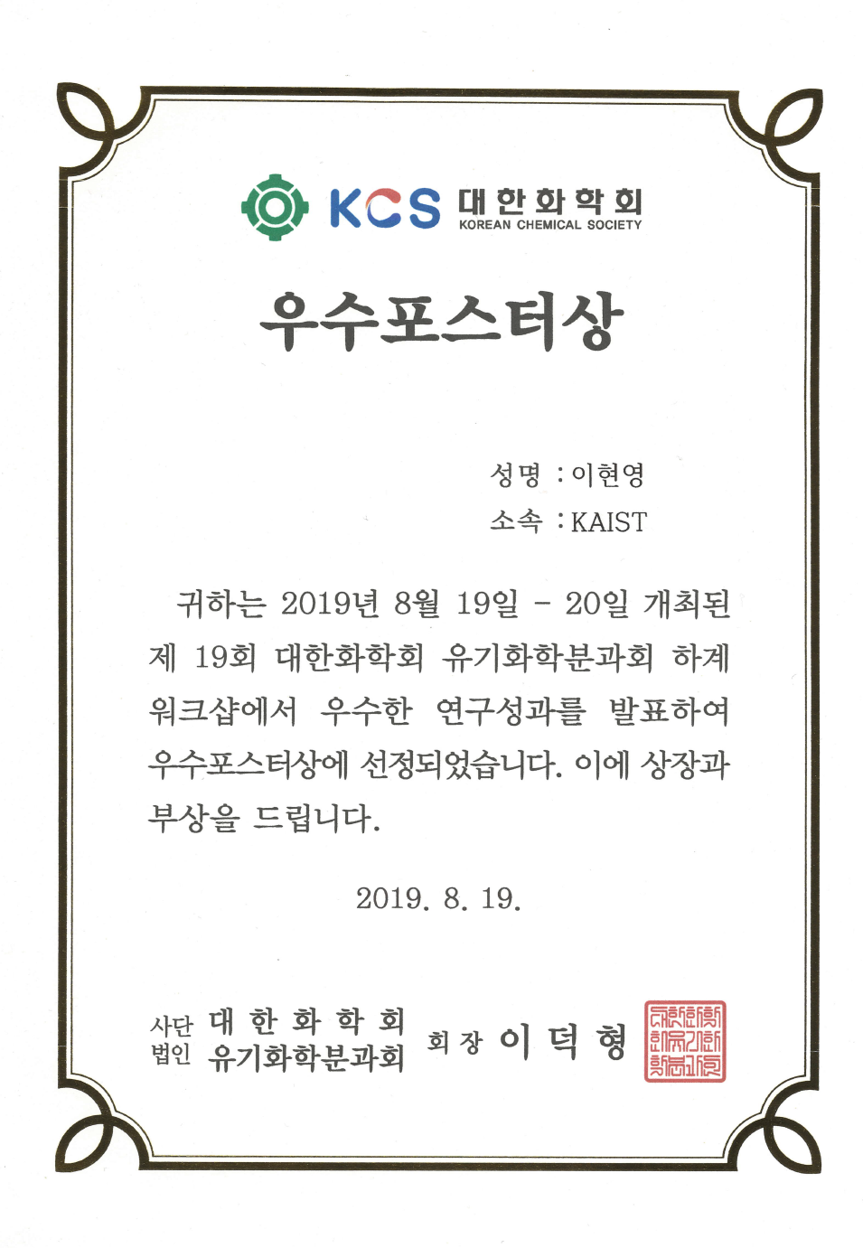 Hyeonyeong Lee  Recieved Exllence Poster Award in Organic Chemistry Division of KCS Summer Workshop 사진
